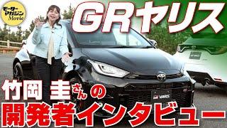 竹岡圭の開発者インタビュー【GRヤリス】の開発秘話をエンジンや4WD、トランスミッションなどのシステムごとに解説してもらいました