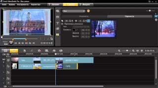 Corel VideoStudio X4. Урок 27. Модификация наложенных клипов