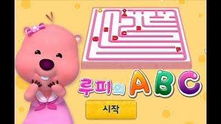뽀로로게임 루피의 ABC(Pororo Game)릴리와뽀로로