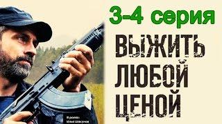 Выжить любой ценой 3-4 серия / Остросюжетный боевик #анонс Наше кино