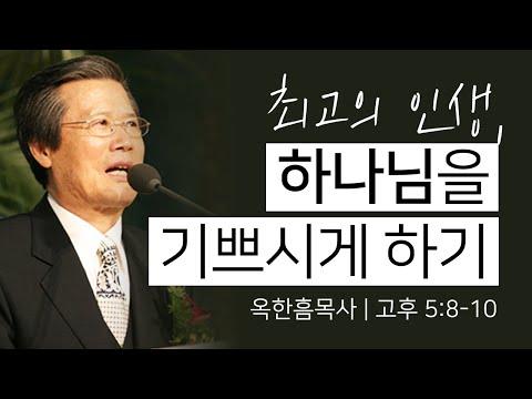 옥한흠목사 명설교   최고의 인생, 하나님을 기쁘시게 하기 [JOY]