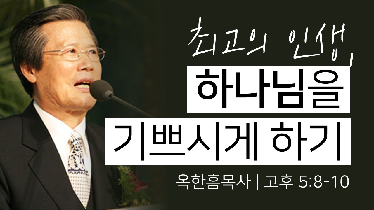 옥한흠목사 명설교 | 최고의 인생, 하나님을 기쁘시게 하기 [JOY]