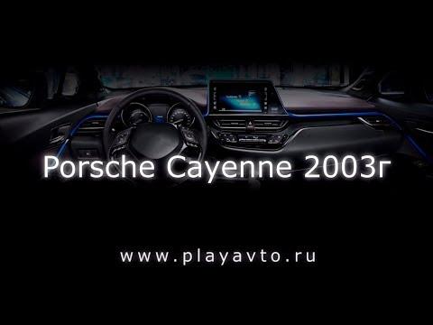 Магнитола LeTrun на Porsche Cayenne 2003 года