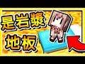 Minecraft⚠️小心⚠️地板是巖漿 !! 熔岩系男子【逆轉勝】!! 1.13 全新的 9種 刺激遊戲 !!