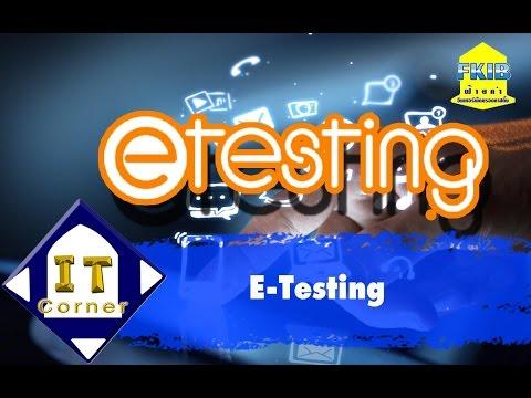 สอบเสร็จรู้ผลเลยที่ ม.รามคำแหง ด้วย E-Testing Tape.7/1