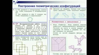 Преемственность в обучении математике средствами линии УМК 1 11 классов Г  К  Муравина, О  В  Мурави
