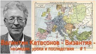 Валентин Катасонов - Византия - наследие, уроки и последствия (ч. 1)