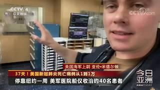《今日亚洲》 20200407| CCTV中文国际