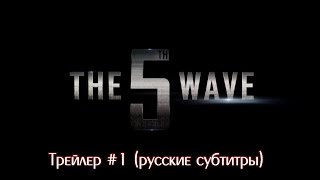 ''Пятая волна'', трейлер (Rus. Sub.)