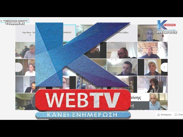 Kapa WebTV - ΖΩΝΤΑΝΗ ΜΕΤΑΔΟΣΗ - Δημοτικό Συμβούλιο Κατερίνης (έναρξη 19:00)