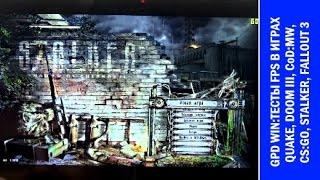 GPD Win - обзоры и тесты, ч.05:  тесты FPS в играх Quake, Doom 3, CoD:MW, CS:GO, STALKER, Fallout 3