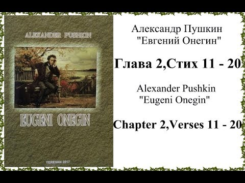 Аудио английский  Пушкин  Евгений Онегин  Глава 2, Стих 11-20   Audio English Pushkin  Eugene Onegin