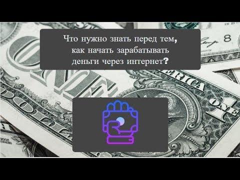 000. Что нужно знать перед тем, как начать зарабатывать деньги через интернет?