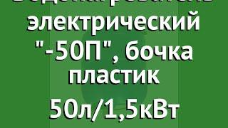 Водонагреватель электрический Водогрей-50П, бочка пластик 50л/1,5кВт обзор 50П производитель О.Т.К.