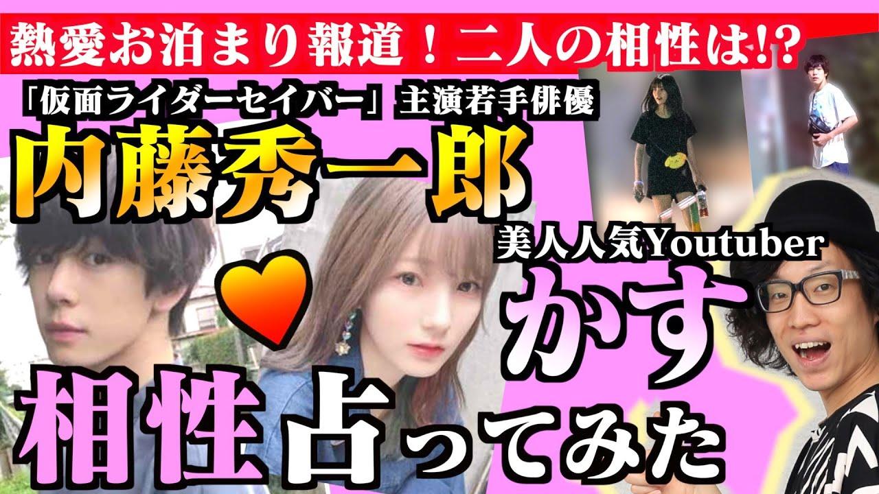 熱愛 かす 【画像】YouTuberかすの熱愛彼氏は内藤秀一郎!匂わせやデート、会いと馴れ初めは?