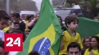 Смотреть видео Второй тур президентских выборов назначен в Бразилии - Россия 24 онлайн