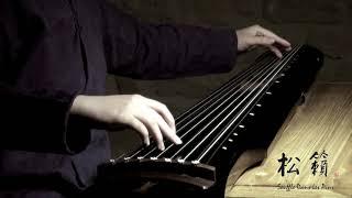 【古琴Guqin】《秋风词》夏一峰传谱 Poème du vent d'automne