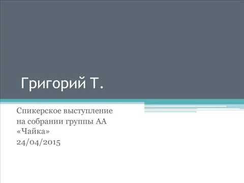 Григорий Т. Спикерское выступление на собрании группы АА Чайка 24.04.2015
