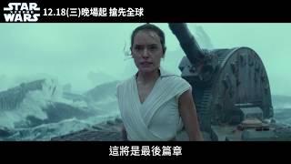 【STAR WARS:天行者的崛起】  光劍對決還是要有這配樂才對味!  廣告對決篇 12.18(三)晚場起