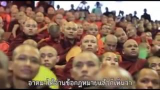 ความมั่นคงของพระพุทธศาสนาในประเทศพม่า เพื่อลูกหลานชาวพุทธ
