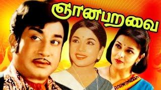 Gnana Paravai (1991) Tamil Movie