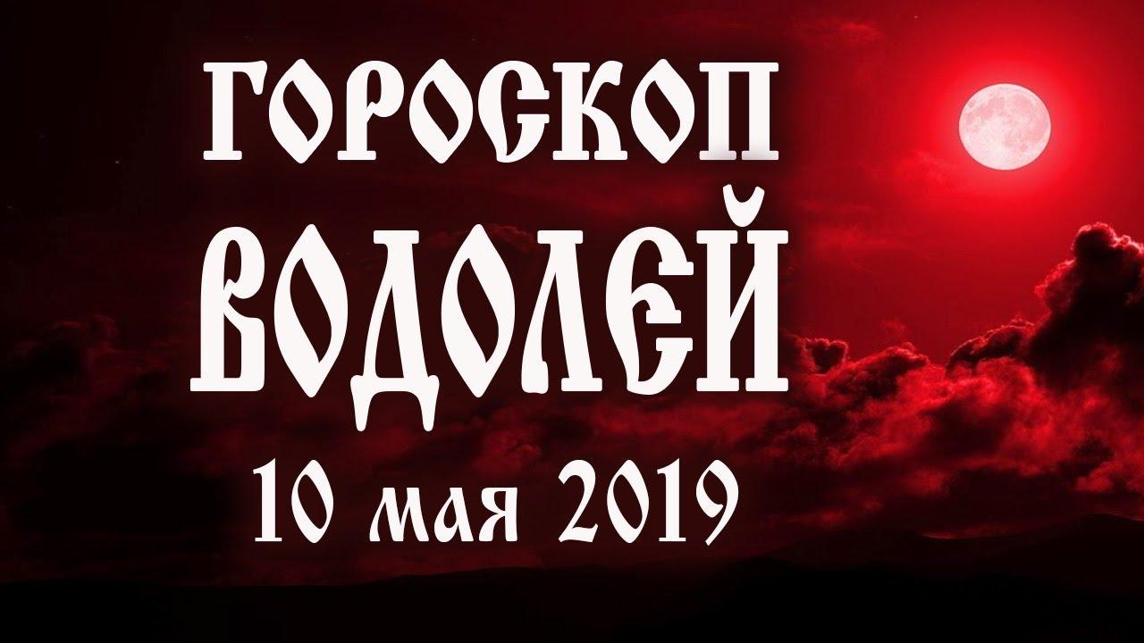 Гороскоп на сегодня 10 мая 2019 года Водолей ♒ Что нам готовят звёзды в этот день