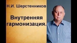 Шерстенников Н.И. Внутренняя гармонизация.