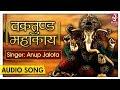Vakratund Mahakaay Ganesh Mantra 108 Times Anup Jalota Bhakti Sansaar