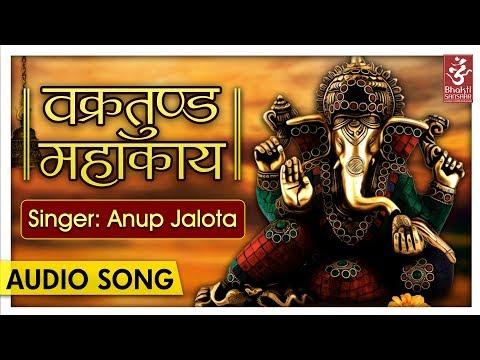 Vakratund Mahakaay | Ganesh Mantra 108 Times | Anup Jalota | Bhakti Sansaar
