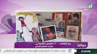 برنامج حياتنا اليوم العالمي لسرطان الأطفال