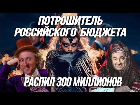Русский Джек-потрошитель и распил 300 миллионов. Почему «Девятая» — ужасное кино (14+)