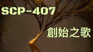 SCP基金會 SCP-407 The Song of Genesis  創始之歌 (中文) thumbnail