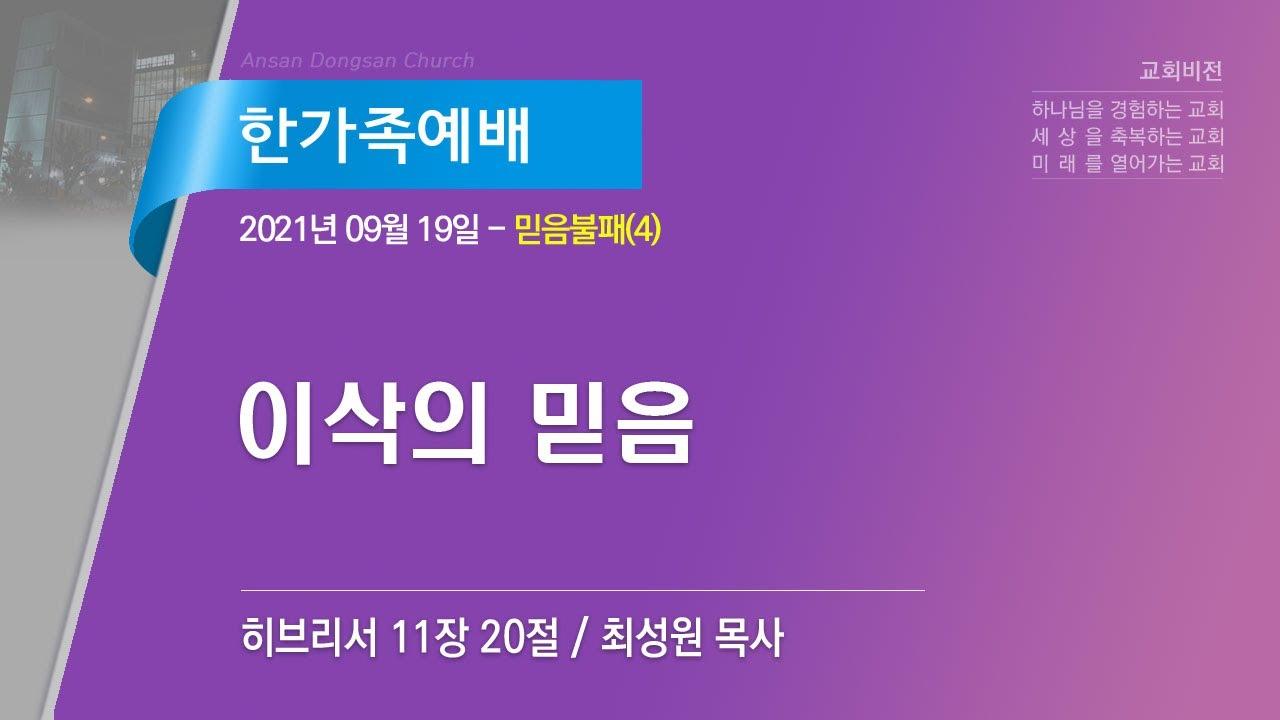 [안산동산교회] 5부 한가족예배   2021-09-19