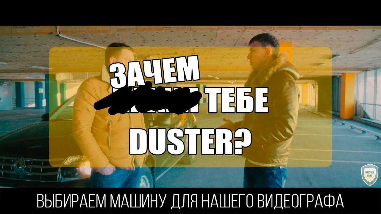 ВСЁ, ЧТО МЫ ДУМАЕМ ОБ ЭТОМ АВТОМОБИЛЕ! Обзор Renault Duster. Тест драйв