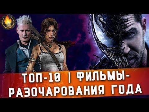 ТОП-10 | ФИЛЬМЫ-РАЗОЧАРОВАНИЯ 2018 ГОДА - Видео онлайн