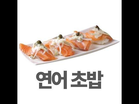 양파연어초밥