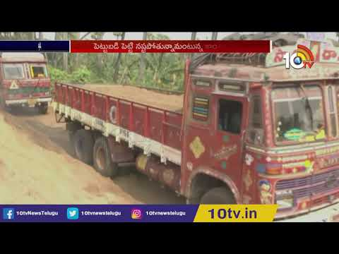 AP Govt Bans Sand Mining Till New Policy Implementation | 10TV News