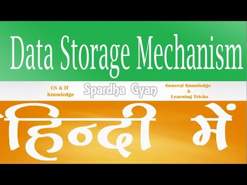 How data is stored in Computer | Types of Data Storage Mechanism | Hindi