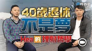 40歲退休不是夢,郭釗《Hea》的理財哲學【我要做訪問 | By 施傅&Team 】 thumbnail
