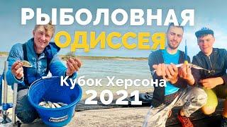 РЫБОЛОВНЫЕ СОРЕВНОВАНИЯ с Алексеем Страшным Фидерная рыбалка Спортивный фидер Рыбалка 2021