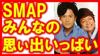 SMAP再結成へスマップ愛を再確認! あの~↓のリンクをクリックしてチャ...