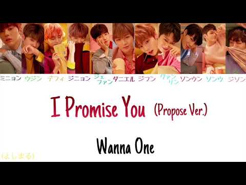 Free Download I.p.u(proposever.)/wannaone [日本語字幕・かなるび・歌詞] Mp3 dan Mp4