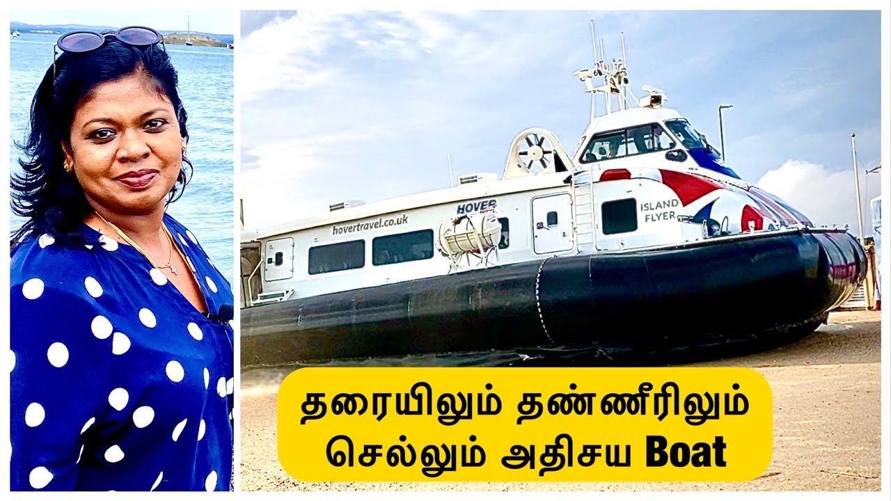 இங்கிலாத்தில் அதிசய Boat/நீர், நிலம்,பனிக்கட்டியில் செல்லும் Hovercraft/மின்னல் வேக பயணம்