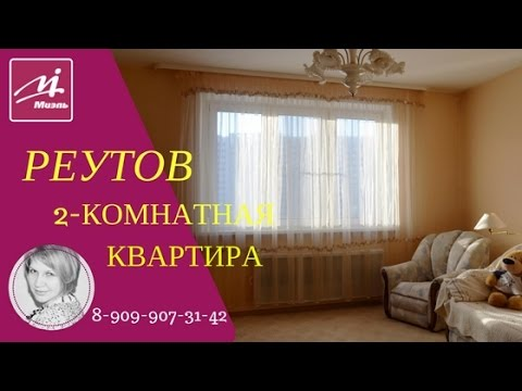 Реутов | |Новокосино | |2-комнатная квартира| МИЭЛЬ