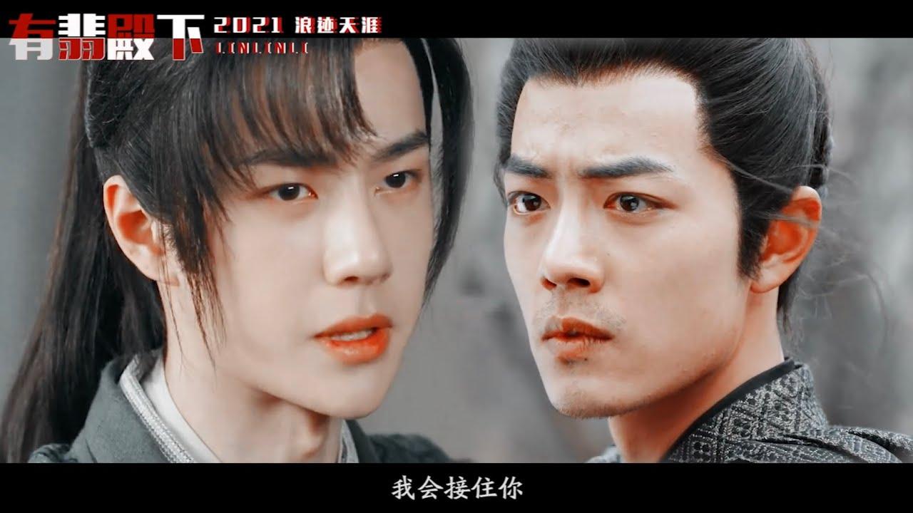 Download Legend of Fei X The Wolf   Wang Yibo & Xiao Zhan