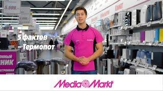 Как выбрать термопот