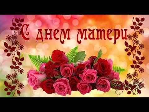 С Днем Матери  | Поздравления | Пожелания