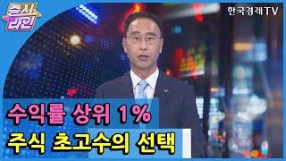 수익률 상위 1% 주식 초고수의 선택/ 한국경제TV /…