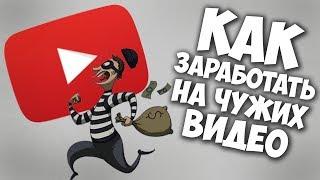 Как заработать на чужих видео. Как можно зарабатывать деньги в ютубе. Заработок на чужих видео.