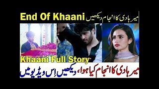 Khaani Last Episode with Full Story    End of Khaani    Geo TV Drama